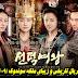 Malake Seondeok - سریال ملکه سوندوک