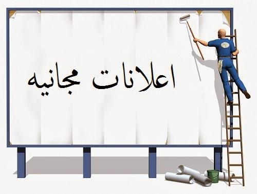 اعلانات مجانية,أضف اعلانك مجانا,اعلانات مصر,عقارات وأراضى,سيارات ومحركات, مقتنيات و هوايات,أثاث منزلى و مكتبى,كمبيوتر وانترنت,هواتف محمولة,أعمال وشركات, منتجات
