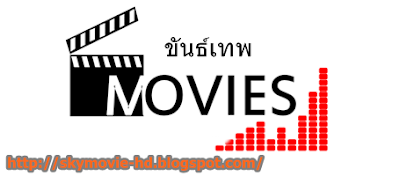 ดูหนังออนไลน์ HD,ขันธ์เทพ,หนังระดับ HD,หนังออนไลน์,หนังออนไลน์ฟรี,ภาพยนต์,High Def Movies,movies