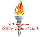 """""""Зажги свою идею"""" с блогом Заготовочка"""