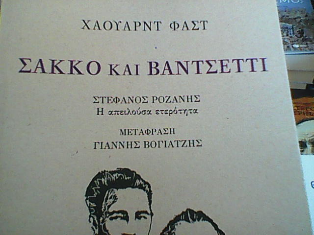 the bestbook about sacco and vanchetti
