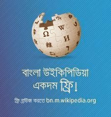 Grameenphone-Free-Bangla-wikipedia
