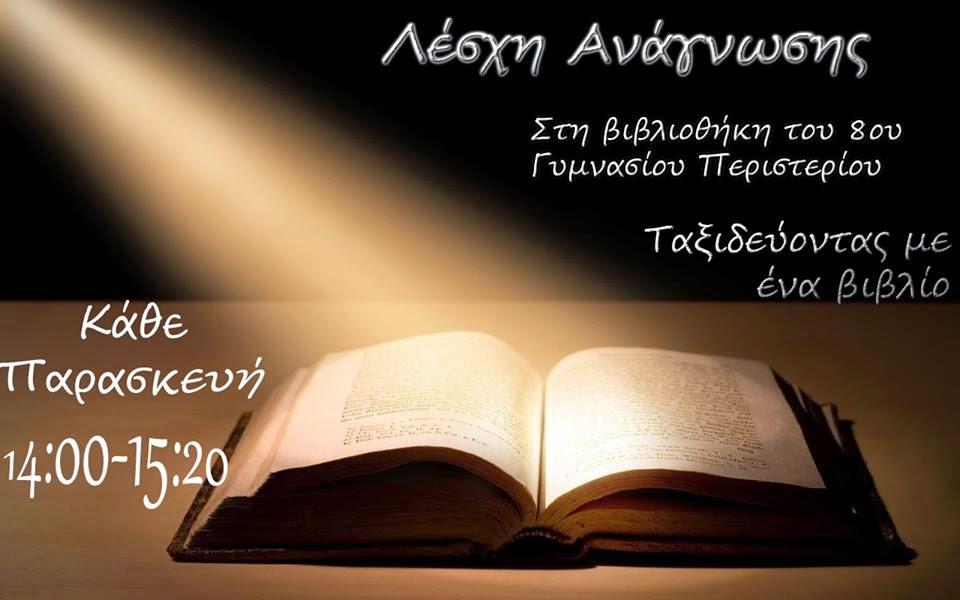 ΛΕΣΧΗ ΑΝΑΓΝΩΣΗΣ 8ου ΓΥΜΝΑΣΙΟΥ ΠΕΡΙΣΤΕΡΙΟΥ