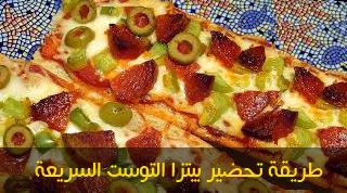 بيتزا التوست السريعة