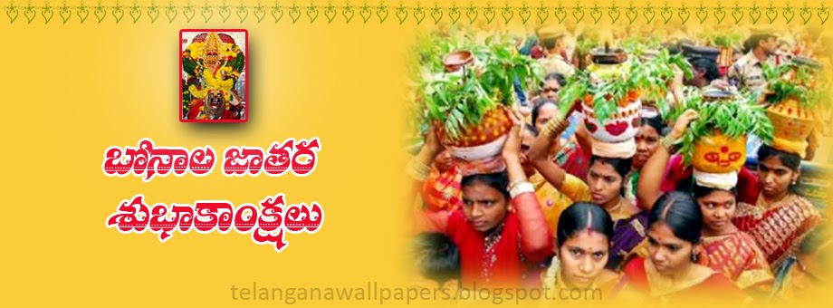 Bonalu Wallpapers