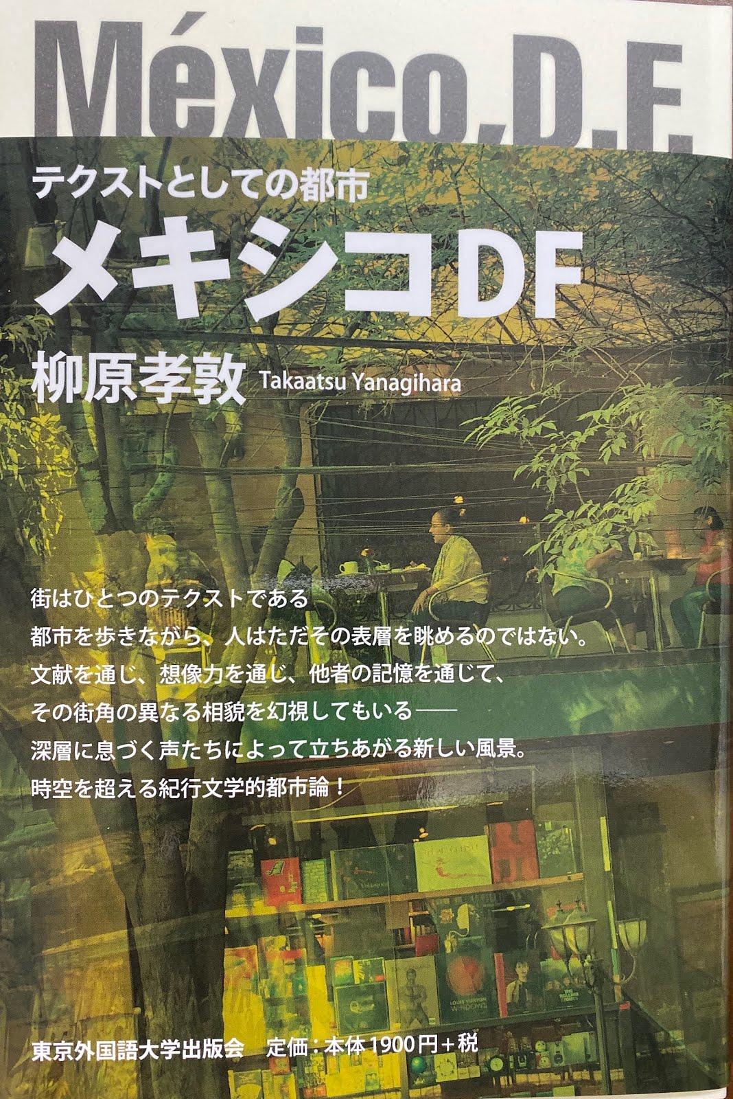 『テクストとしての都市 メキシコDF』(東京外国語大学出版会、2019)