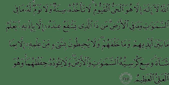 Ayat Kursi