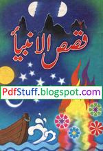 Qasas Ul Anbiya Urdu Book