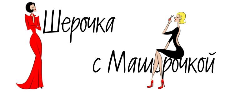 Шерочка с Машерочкой
