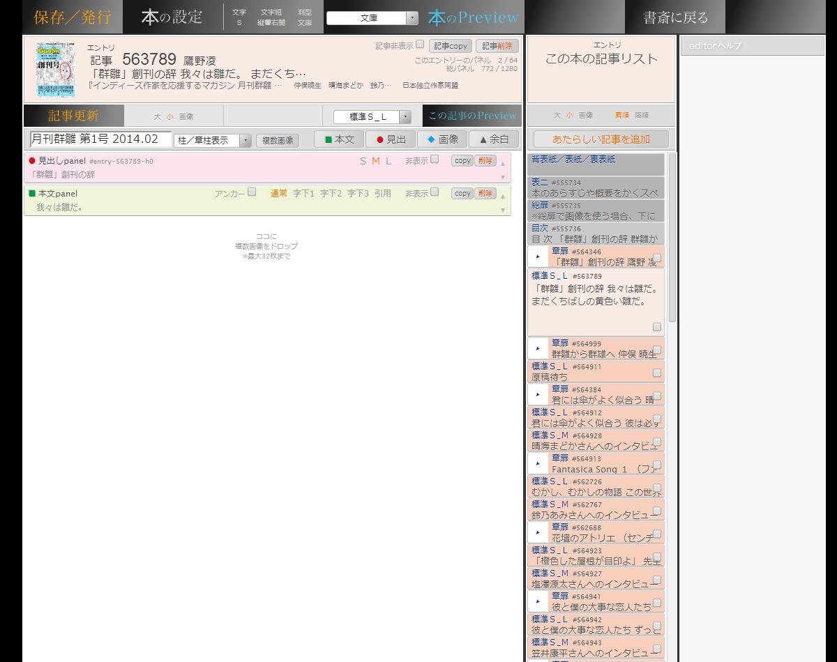 「月刊群雛 (GunSu) 2014年02月号」制作中