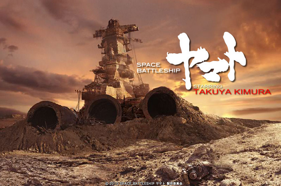 Anime North Ticket Giveaway For Space Battleship Yamato