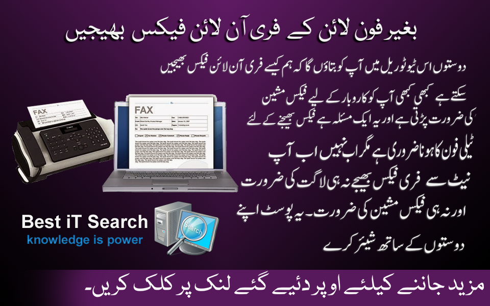 send pdf to fax machine free