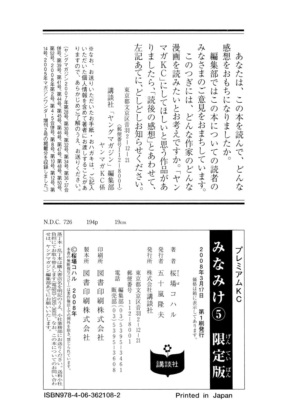 Minami-ke - Chapter 102