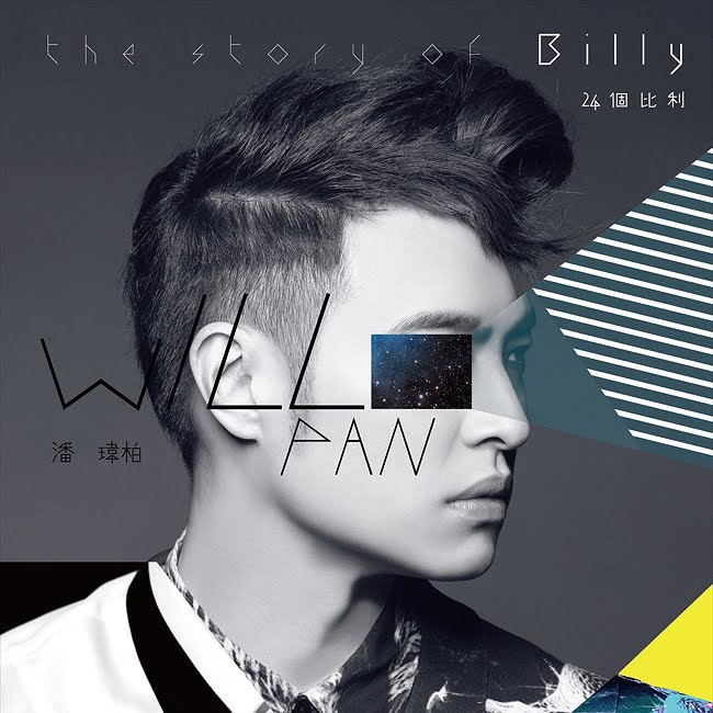 all about ww wilber pan the story of billy album