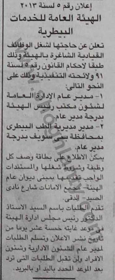 وظائف خالية في الهيئة العامة للخدمات البيطرية في مصر ديسمبر 2013