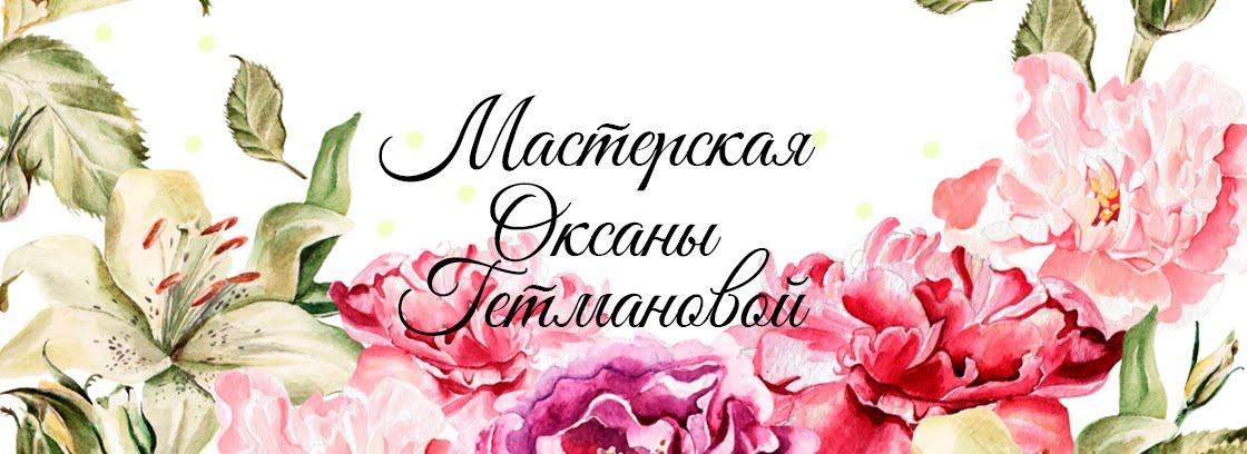 Блог Оксаны Гетмановой