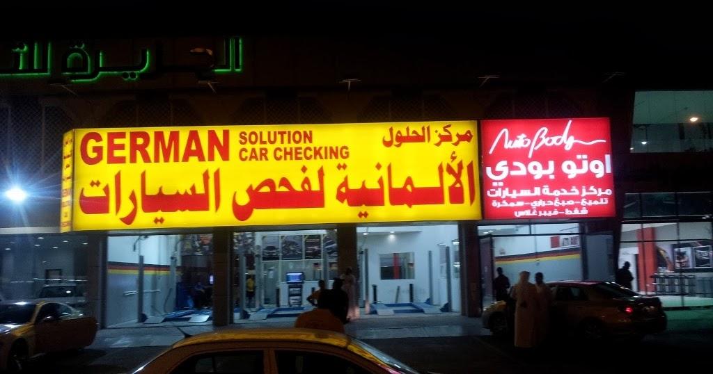 ainsi va la vie p r grinations de la famille sala n acheter une voiture au qatar. Black Bedroom Furniture Sets. Home Design Ideas