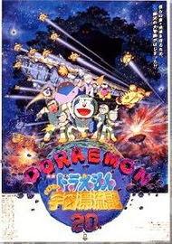 Doraemon Movie 20 (1999)