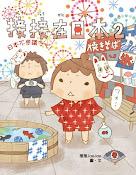 接接在日本2<br>日本不思議ㄋㄟ!