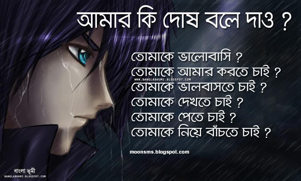 bengali sms message quote sad love heart broken image pics