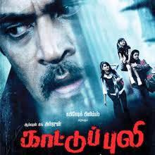 Watch Kaattu Puli (2012) Tamil Movie Online