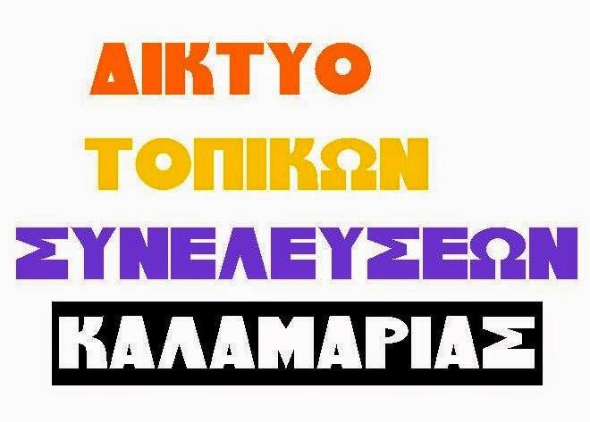 ΔΙΚΤΥΟ ΤΟΠΙΚΩΝ ΣΥΝΕΛΕΥΣΕΩΝ