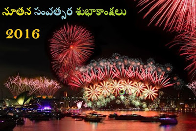 Happy-new-year-telugu-wallpapers-images-photos-2016