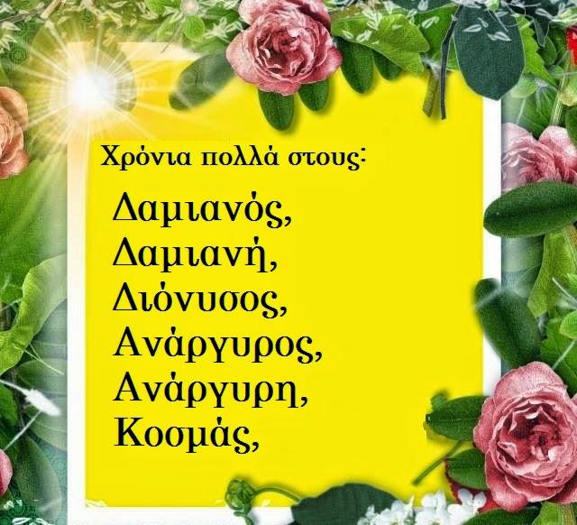 Ανάργυρος, Δαμιανός, Κοσμάς