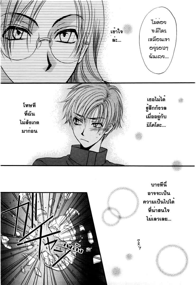 อ่านการ์ตูน Kakumei no Hi 5 ภาพที่ 33