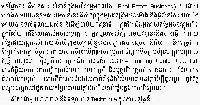 Cambodia Jobs: Training on Property Valuation