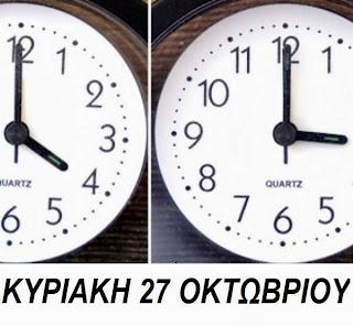 Μιά ώρα πίσω τα ρολόγια την Κυριακή 27 Οκτωβρίου