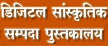 Cultural Heritage Digital Library in Hindi