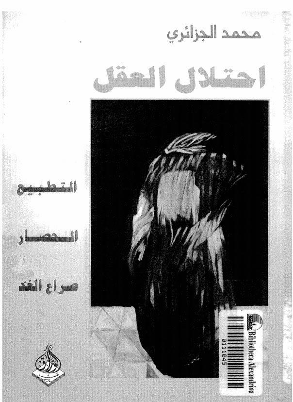 احتلال العقل: التطبيع، الحصار، صراع الغد - محمد الجزائري pdf