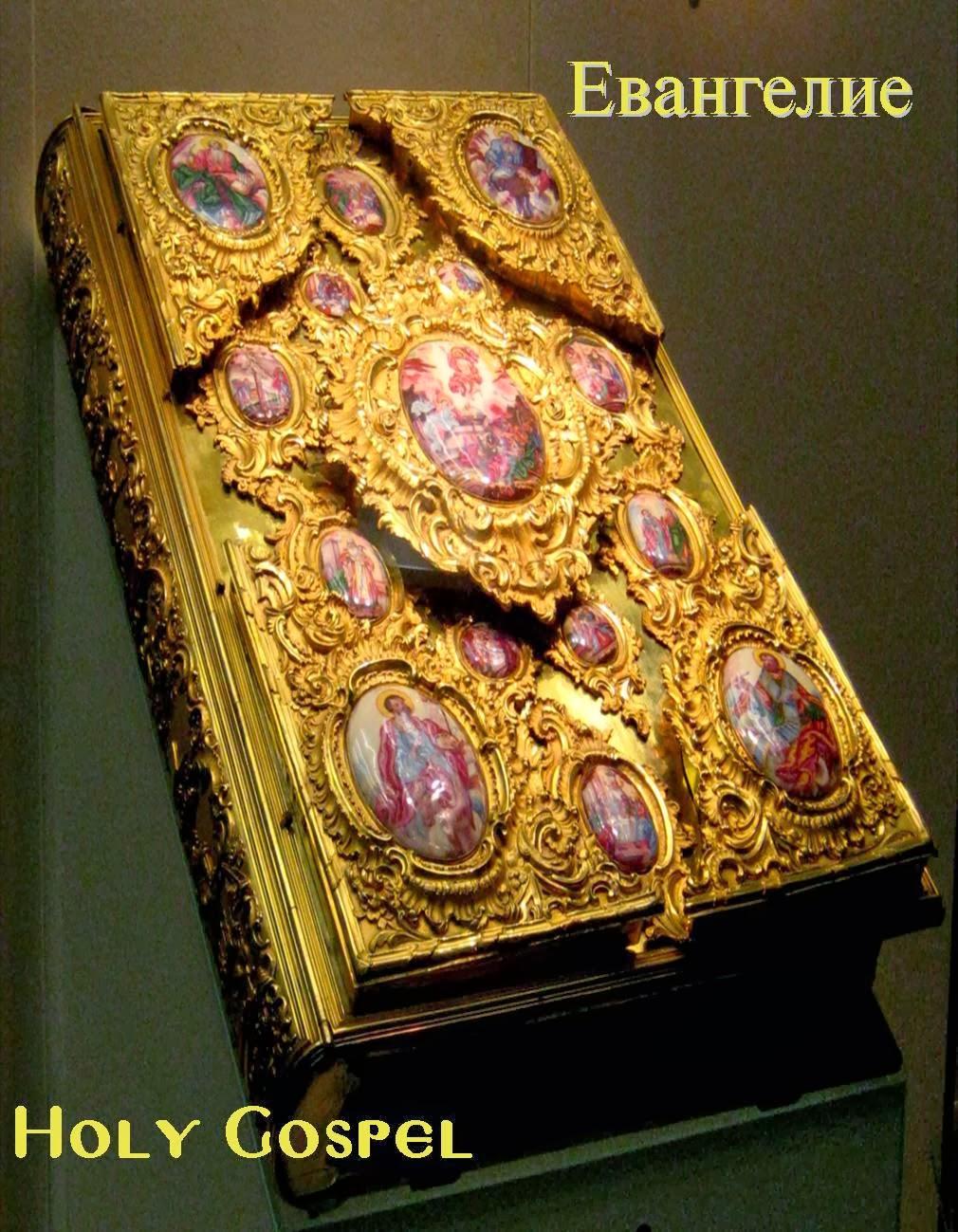 Евангелие - Gospel