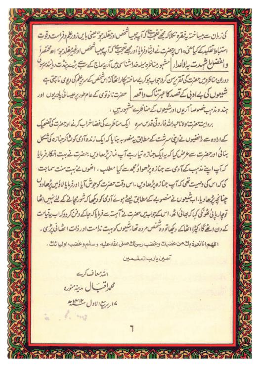Qasida Biharia By Maulana Qasim Nanotwi Knowledge Uloom