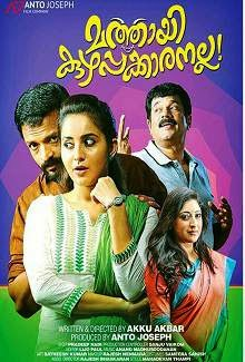 Mathai Kuzhappakkaranalla (2014) Malayalam Movie Poster
