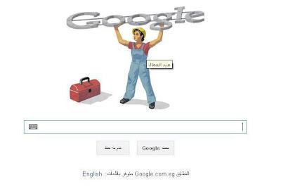 جوجل يحتفل بـ عيد العمال - عيد العمال