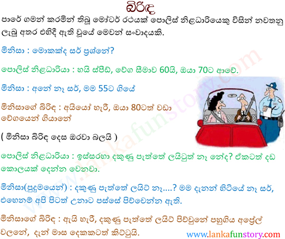 Sinhala Fun Stories-Wife-Part One