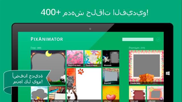 برنامج مجاني لصنع فيديوهات مميزة من الصور لويندوز 10 PixAnimator