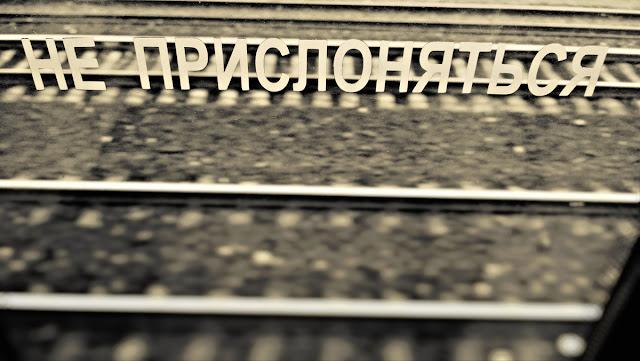 Не прислоняться - рельсы. Около-железнодорожное. фотография черно-белая железная дорога