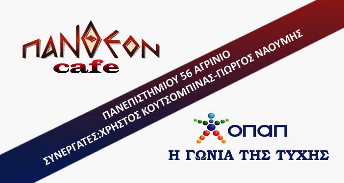 ΠΑΝΘΕΟΝ cafe