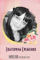 Екатерина Еременко