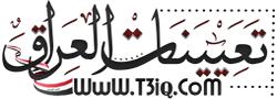 موقع تعيينات العراق