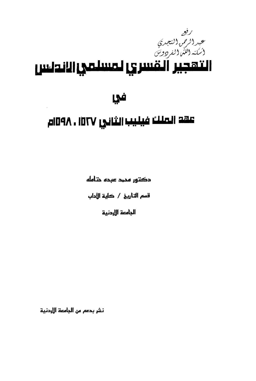 التهجير القسري لمسلمي الأندلس في عهد الملك فيليب الثاني - محمد عبده pdf