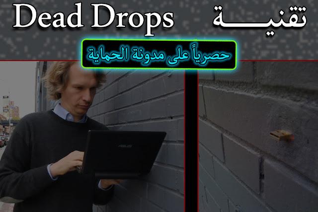 [حصرياً] تعرف على تقنية القطرات الميتة Dead Drops لمشاركة الملفات بطريقة مجهولة بدون إنترنت - مدونة الحماية