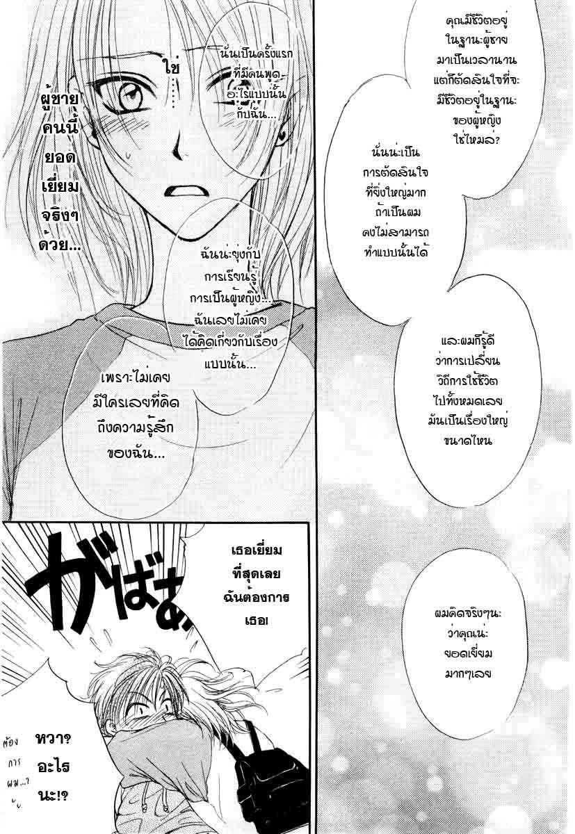 อ่านการ์ตูน Kakumei no Hi 6 ภาพที่ 34