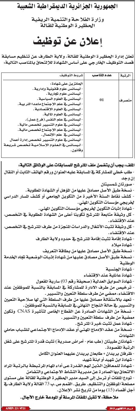 التوظيف في الجزائر : مسابقة توظيف في الحظيرة الوطنية للقالة بالطارف أكتوبر 2013