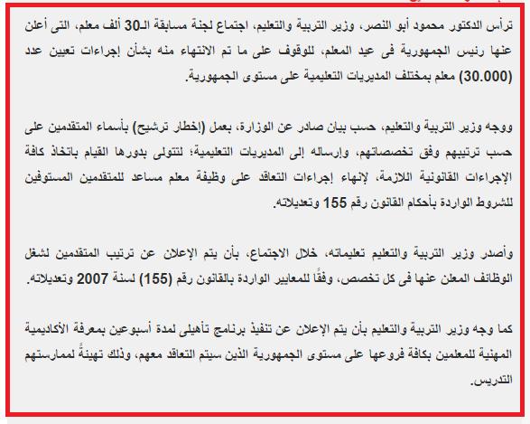 معرفة أسماء الـ30 ألف معلم المقبولين فى النتيجة النهائيه لمسابقة وزارة التربيه والتعليم 2015