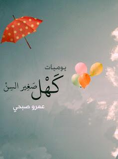 """تحميل كتاب """"يوميات كهل صغير السن"""" لـ عمرو صبحي"""