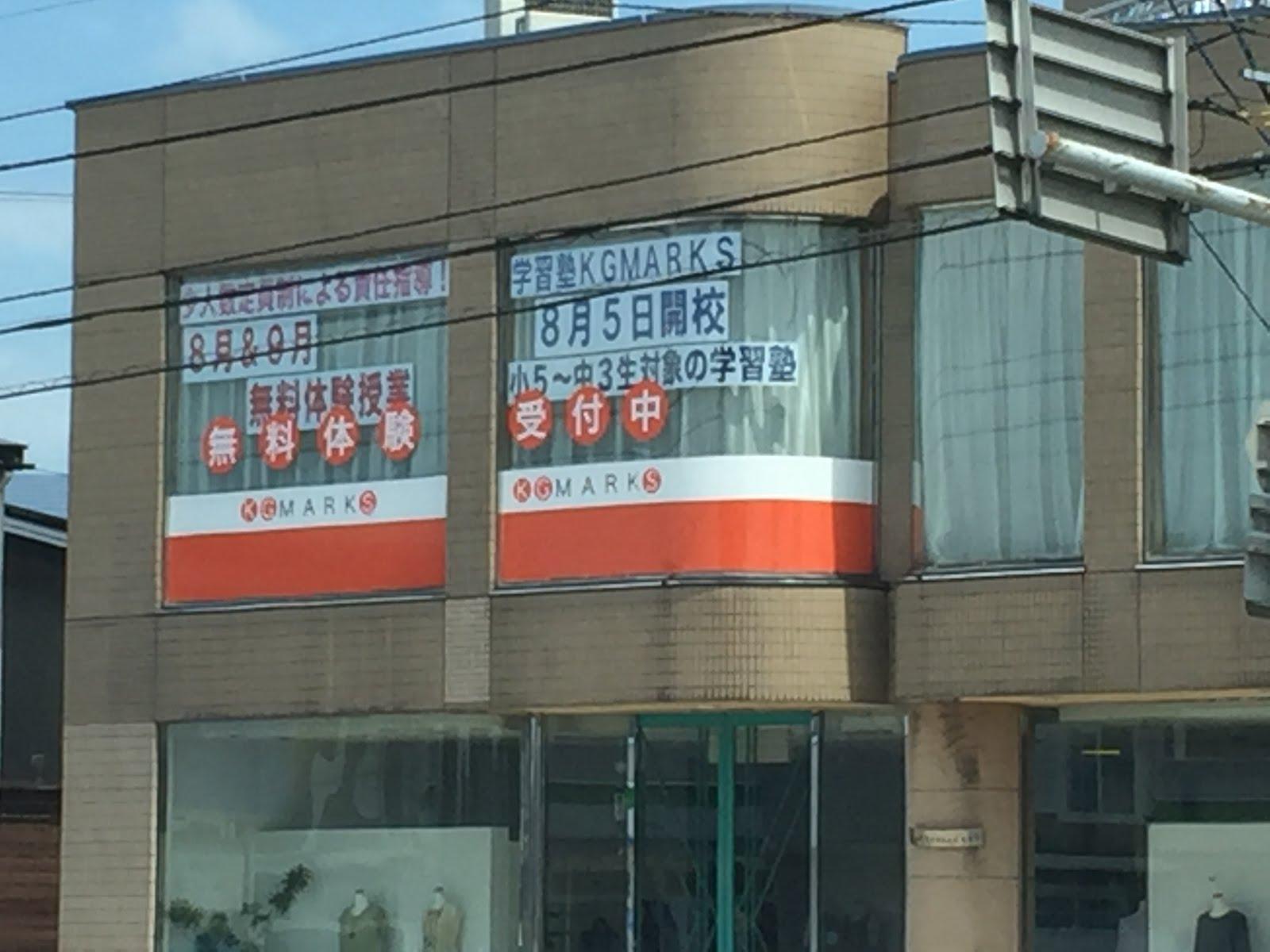 福井中藤校